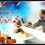 Israel Bunuh Pakar Drone Hamas, Mohamed Zouari