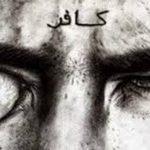 Kita Bersiap Menghadapi Dajjal dengan Membaca Surat Al-Kahfi, Kenapa?