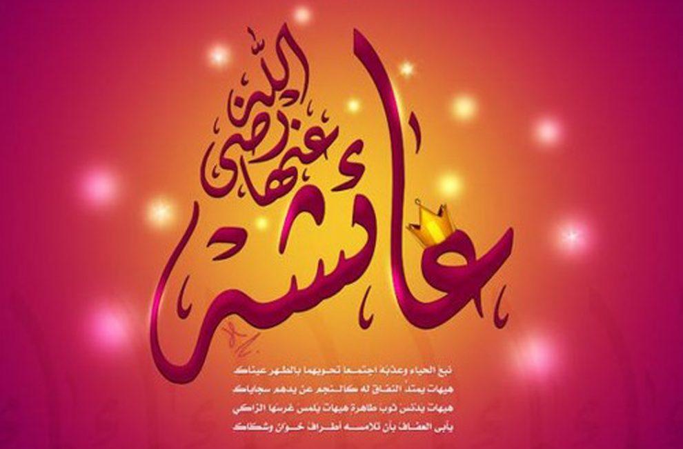 Sayidah Aisyah Istri Rasulullah SAW5