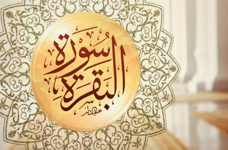 tadabur surat al-baqarah