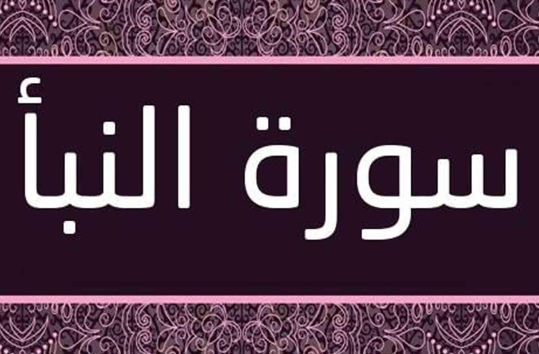 tafsir ringkas surat an-naba 37-40